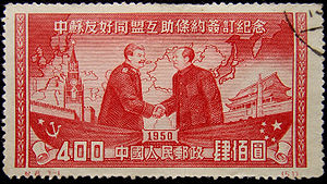 Chinese Stamp, 1950. Joseph Stalin and Mao Zed...